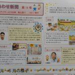 📰💕『しあわせ新聞14号発行』デイサービス五幸亀七通り