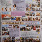 『📰しあわせ新聞第16号♡発行』デイサービス五幸亀七通り