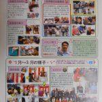 『📰しあわせ新聞第17号♡発行』
