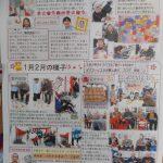 『📰しあわせ新聞21号発行💖』デイサービス五幸亀七通り🐢