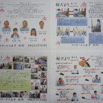 ❀桜だより❀  デイサービス五幸 桜町