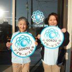 ❀新たな職員が増えました❀  デイサービス五幸 桜町