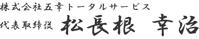 株式会社五幸トータルサービス代表取締役松長根幸治